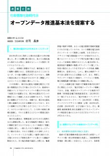2016年4月号連載企画 「行政情報化新時代o.29」