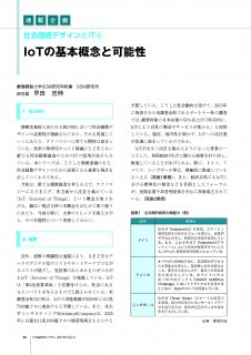 2016年4月号連載企画 「社会価値デザインとIT No.4」