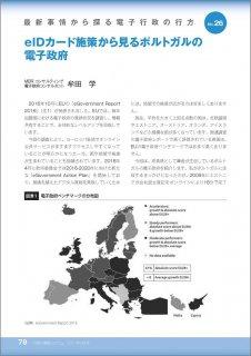 2017年8月号連載 最新事情から探る電子行政の行方 No.26 eIDカード施策から見るポルトガルの電子政府(PDFダウンロード)