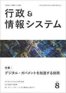 「行政&情報システム」8月号 Vol.53 NO.4 (PDFダウンロード)