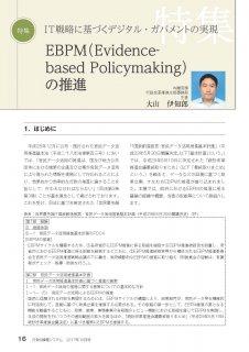 2017年10月号特集「EBPM(Evidence-based Policymaking)の推進」(PDFダウンロード)