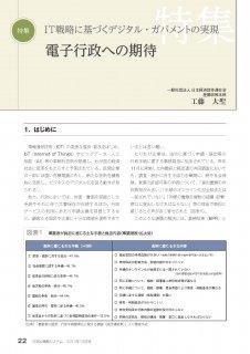 2017年10月号特集「電子行政への期待」 (PDFダウンロード)