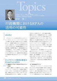 2017年10月号トピックス「行政機関におけるRPA の活用の可能性」 (PDFダウンロード)