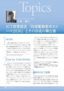 2017年10月号トピックス「ICT政策提言『技術駆動都市ヨコハマ2030』とその作成の舞台裏」(PDFダウンロード)
