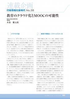 2017年10月号連載企画 「行政情報化新時代 No.38」(PDFダウンロード)