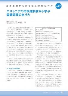 2017年10月号連載 最新事情から探る電子行政の行方No.27
