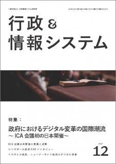 「行政&情報システム」12月号 Vol.53 NO.6 (PDFダウンロード)