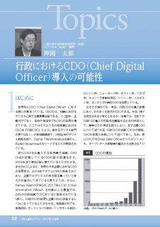 Topics: 行政におけるCDO(Chief Digital Officer)導入の可能性