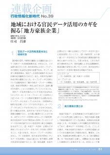 行政情報化新時代No.39 地域における官民データ活用のカギを握る「地方豪族企業」