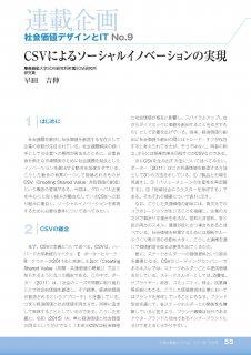 社会価値デザインとIT No.9 「CSVによるソーシャルイノベーションの実現」