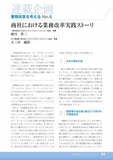 業務改革を考えるNo.6 「商社における業務改革実践ストーリ」