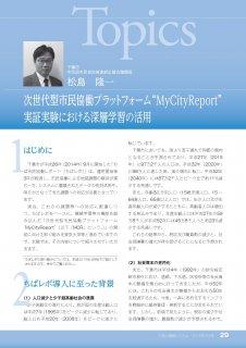 """2018年2月号トピックス 次世代型市民協働プラットフォーム""""MyCityReport""""実証実験における深層学習の活用(PDFダウンロード)"""