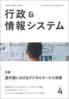 「行政&情報システム」2018年4月号 PDFダウンロード
