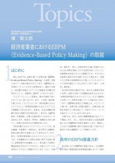 2018年4月号トピックス「経済産業省におけるEBPM(Evidence-Based Policy Making)の取組」