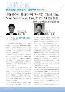 2018年4月号連載企画「民間企業におけるICT活用事例 No.29」SMFLキャピタル株式会社様