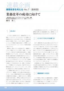 2018年4月号連載企画「業務改革を考える No.7(最終回)」