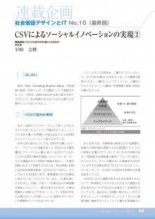 2018年4月号連載企画「社会価値デザインとIT No.10(最終回)」
