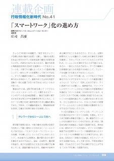 2018年4月号連載企画「行政情報化新時代 No.41」