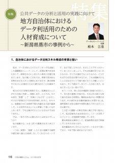 2018年6月号特集:「地方自治体におけるデータ利活用のための人材育成について〜新潟県燕市の事例から〜」