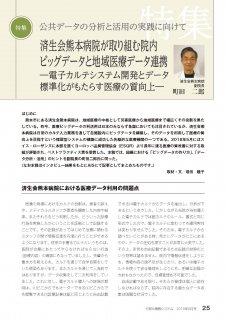 2018年6月号特集:「済生会熊本病院が取り組む院内ビッグデータと地域医療データ連携—電子カルテシステム開発とデータ標準化がもたらす医療の質向上—」<無償記事>