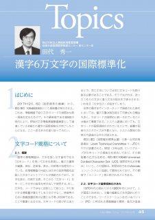 2018年6月号トピックス:「漢字6万文字の国際標準化」