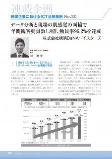 2018年6月号連載企画:民間企業におけるICT活用事例 No.30 株式会社横浜DeNAベイスターズ様