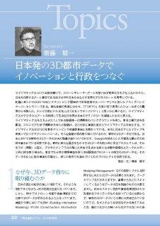 【無償公開記事】2018年8月号トピックス:「日本発の3D都市データでイノベーションと行政をつなぐ」