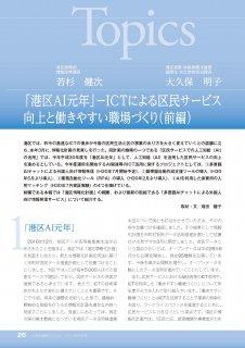 【無償公開記事】2018年8月号トピックス:「「港区AI元年」−ICTによる区民サービス向上と働きやすい職場づくり(前編)」