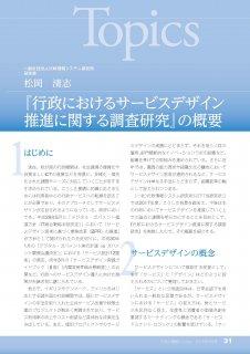 【無償公開記事】2018年8月号トピックス:「『行政におけるサービスデザイン推進に関する調査研究』の概要」