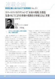 2018年8月号連載企画:民間企業におけるICT活用事例 No.31 株式会社小松製作所(コマツ)様