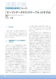 2018年8月号連載企画:行政情報化新時代 No.43「『オープンデータラウンドテーブル』のすすめ