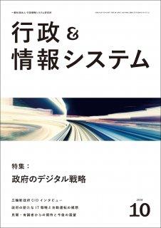 「行政&情報システム」2018年10月号