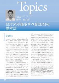 2018年10月号トピックス「EBPMが継承すべきEBMの思考法」
