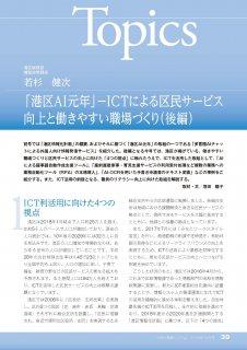 【無償公開】2018年10月号トピックス「「港区AI元年」−ICTによる区民サービス向上と働きやすい職場づくり(後編)」