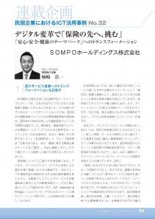 2018年10月号連載企画「民間企業におけるICT活用事例 No.32:SOMPOホールディングス株式会社様」