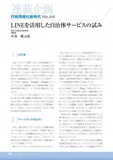 2018年10月号連載企画「行政情報化新時代No.44」