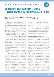2018 年10月号連載「最新事情から探る電子行政の行方No.33」