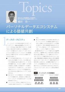 TOPICS「パーソナルデータエコシステムによる価値共創」