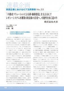 連載企画「民間企業におけるICT活用事例 No.33」