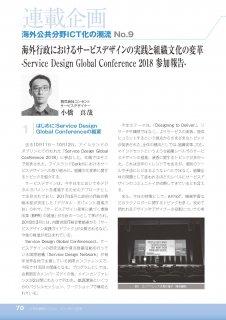連載企画「海外公共分野ICT化の潮流 No.9」