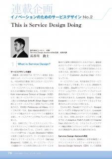 連載企画「イノベーションのためのサービスデザイン No.2」
