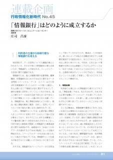 連載企画「行政情報化新時代No.45」