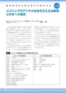 連載「最新事情から探る電子行政の行方 No.34」