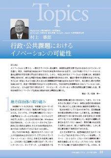 トピックス「行政・公共課題におけるイノベーションの可能性」