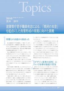 トピックス「滋賀県庁若手職員有志による、「県民の本音」を起点にした政策形成の実現に向けた挑戦」