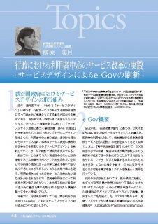 トピックス「行政における利用者中心のサービス改革の実践-サービスデザインによるe-Govの刷新-」