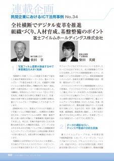 連載企画「民間企業におけるICT活用事例 No.34」