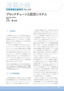 連載企画「行政情報化新時代No.46」