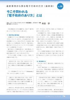 連載「最新事情から探る電子行政の行方( 最終回)No.35」