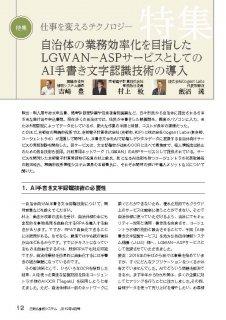 特集「自治体の業務効率化を目指したLGWAN−ASPサービスとしてのAI手書き文字認識技術の導入」